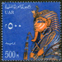 Egipto Sello Usado Máscara Funeraria De Tutankhamen Año 1964