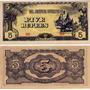 3 Billetes Birmania Ocup. Japonesa Segunda Guerra Mundial
