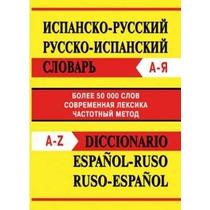 Diccionario Espanol - Ruso - Espanol / Vako- 50 000 Palabras