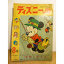 Antiguo Comic/historietas Walt Disney,printed Japan,1961