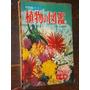 Libro Plantas Flores Sembrar Cosechar En Japones Ilustrado