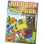 Libros Cuentos Con Chupete - 8 Tomos + Dvd - Barcelbaires